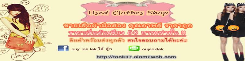 เว็บไซต์ Used Clothes