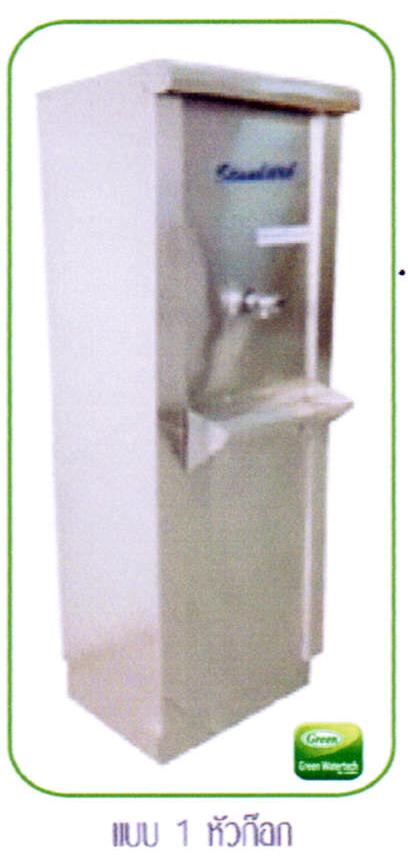 ตู้ทำน้ำเย็น สแตนเลส แบบ 1 หัวก็อก