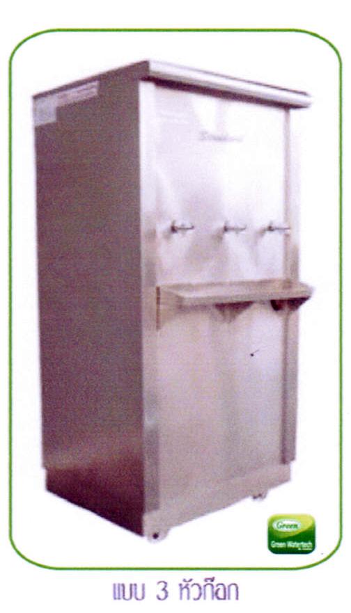 ตู้ทำน้ำเย็น สแตนเลส แบบ 3 หัวก็อก