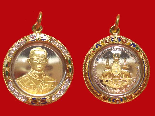 เหรียญในหลวงเงินหน้าทองกาญจนาภิเษก