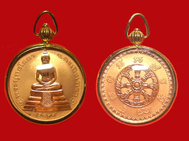 เหรียญพระโสธรทองแดงขัดเงา
