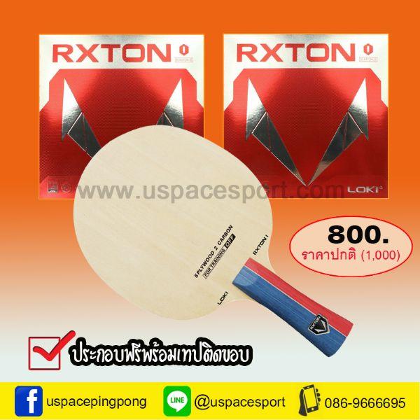 LOKI Carbon+RXton1+RXton1