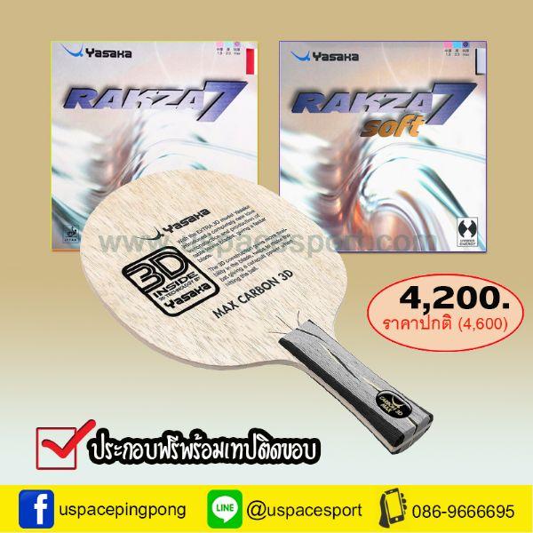 Yasaka MAX Carbon3D+Rakza7+Rakza7 soft