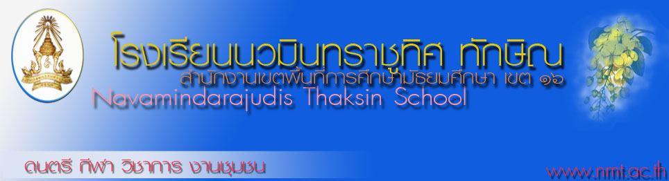 เว็บไซต์ กลุ่มสาระศิลปะ โรงเรียน นวมินทราชูทิศ ทักษิณ