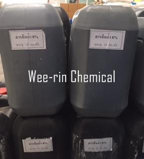 สารส้มน้ำ (Aluminium Sulphate Liquid)