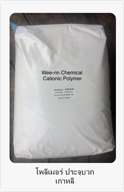 โพลิเมอร์ ประจุบวก (Cationic Polymer K6933B) เกาหลี