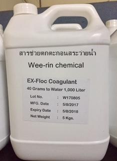 น้ำยาเร่งการตกตะกอนสระว่ายน้ำ (Ex-floc)