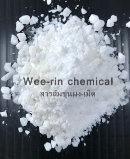 สารส้มขุ่นผง-เม็ด (Aluminium Sulphate)