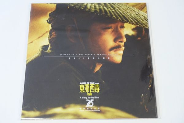 Wong Kar Wai - Ashes of Time Redux Ost.