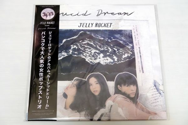 Jelly Rocket - Lucid Dream (Clear Vinyl)