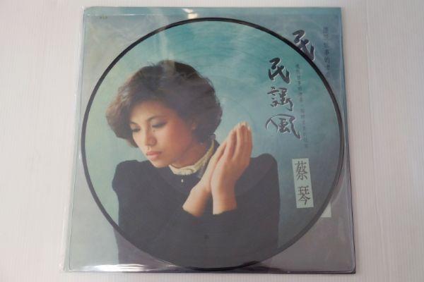 Tsai Chin - Min Yao Feng (Picture Disc)