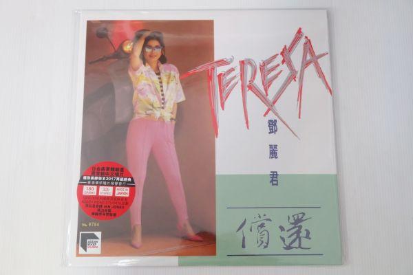 Teresa Teng - Repay