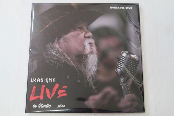 มงคล อุทก Live In Studio ปี 2544 (Red Vinyl)