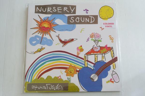 Nursery Sound - อนุบาลโปรเจ็ค (Color Vinyl)