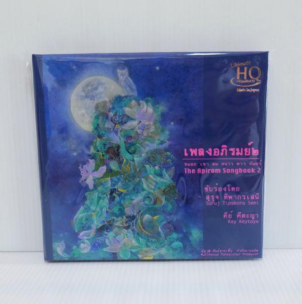 เพลงอภิรมย์๒(UHQCD) - หมอก เขา ลม หนาว ดาว จันทร์