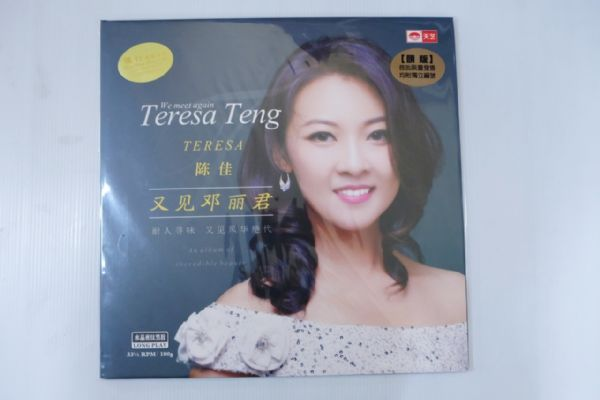 Chen Jia - We Meet Again Teresa Teng
