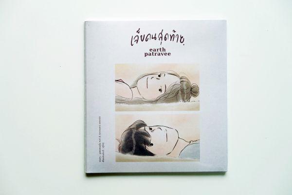 CD Earth Patravee - เจ็บคนสุดท้าย