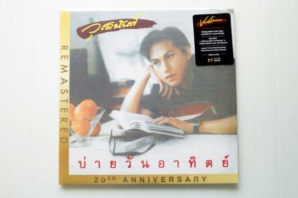 วุฒินันต์ ภิรมย์ภักดี - บ่ายวันอาทิตย์ (Clear Vinyl)