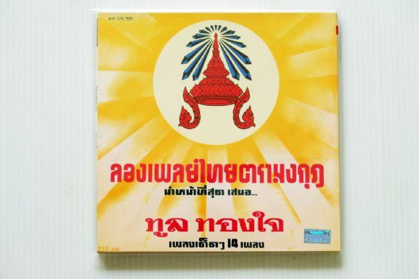 CD ทูล ทองใจ - ลองเพลย์ไทยตรามงกุฎ เพลงเด็ดๆ 14 เพลง