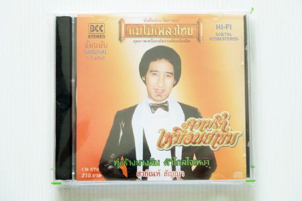 CD สายัณห์ สัญญา - ความรักเหมือนยาขม