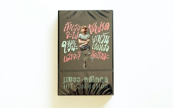 Tape แพรว คณิตกุล - Hits Collection