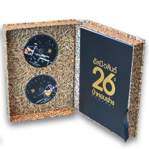 DVD อัสนี-วสันต์ 26 ปี บ้าหอบฟาง คอนเสิร์ต (Boxset)