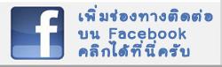 เพิ่มช่องทางการติดต่อบน facebook ได้ที่นี่ http://www.facebook.com/white4beauty